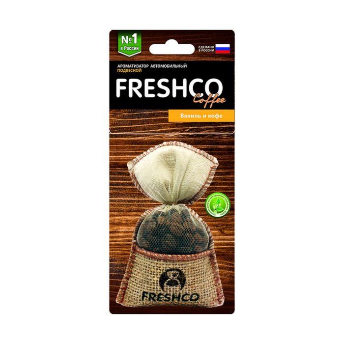 """Ароматизатор подвесной """"Freshсo Coffee пакет"""" Ваниль и кофе"""
