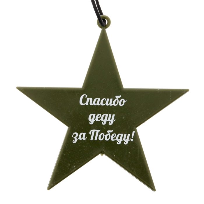 "Ароматизатор звезда ""Спасибо Деду за Победу"", яблоко"