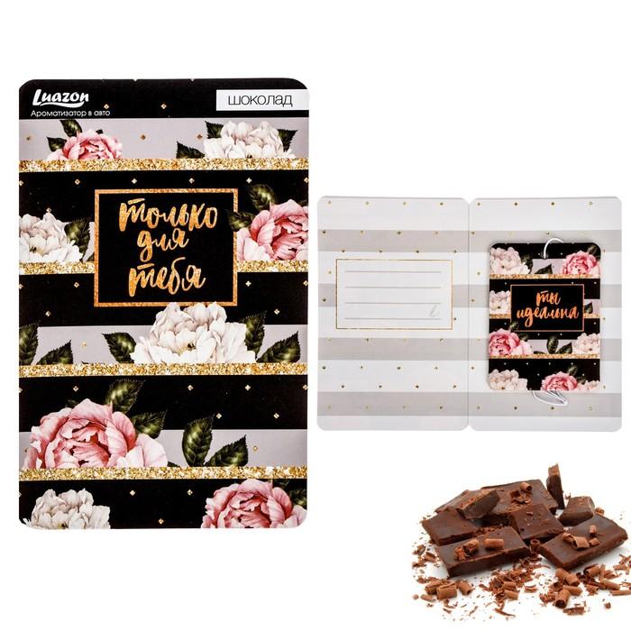 Ароматизатор в открытке «Ты лучшая», шоколад
