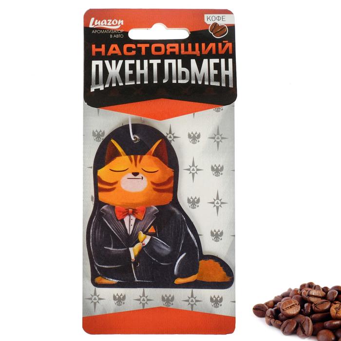 """Ароматизатор бумажный """"Настоящий джентльмен"""", кофе"""