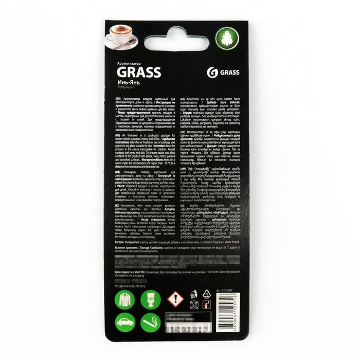 """Ароматизатор Grass """"Инь Янь"""", капучино, картонный"""