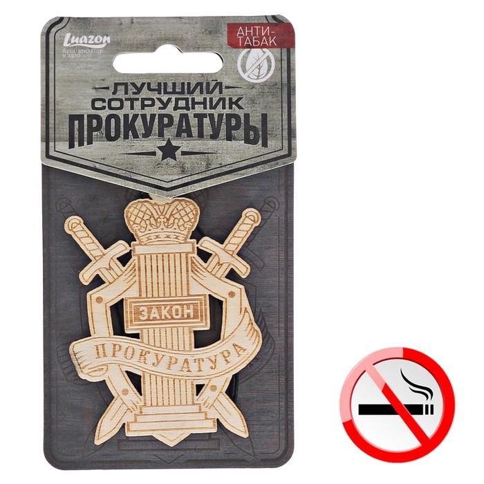 """Ароматизатор деревянный """"Прокуратура"""", антитабак"""