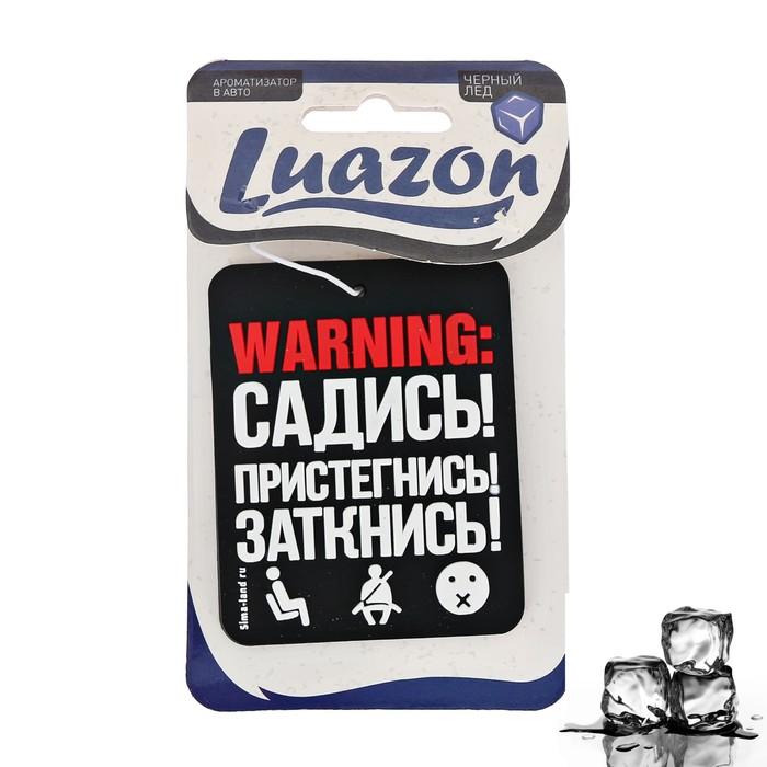 """Ароматизатор аромарезина в авто """"WARNING"""", чёрный лёд"""