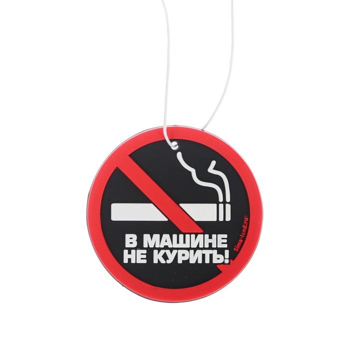 """Ароматизатор резиновый в авто """"В машине не курить"""", антитабак"""