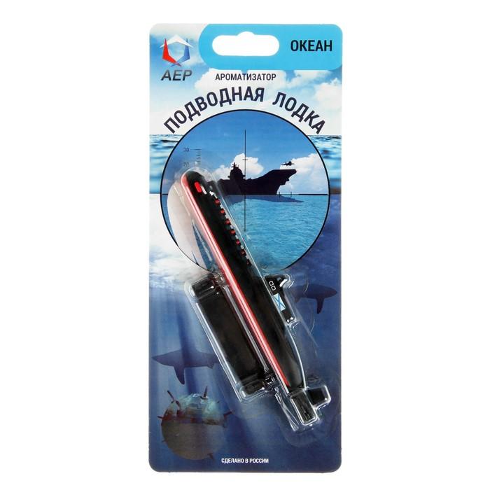 Ароматизатор подвесной Подводная Лодка, океан