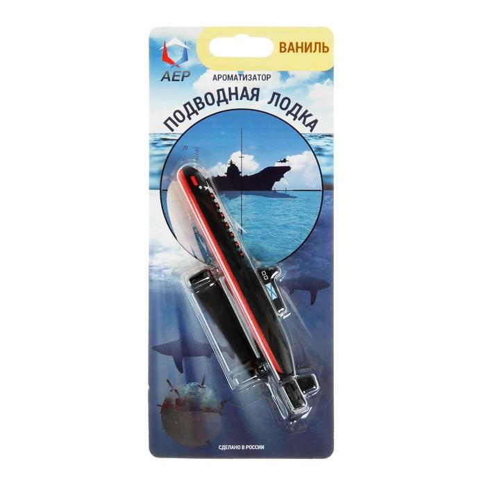 Ароматизатор подвесной Подводная Лодка, ваниль