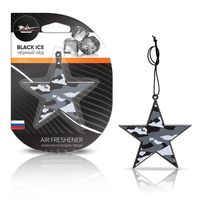 """Ароматизатор подвесной пластик """"Звезда"""" AFZV004, черный лед"""