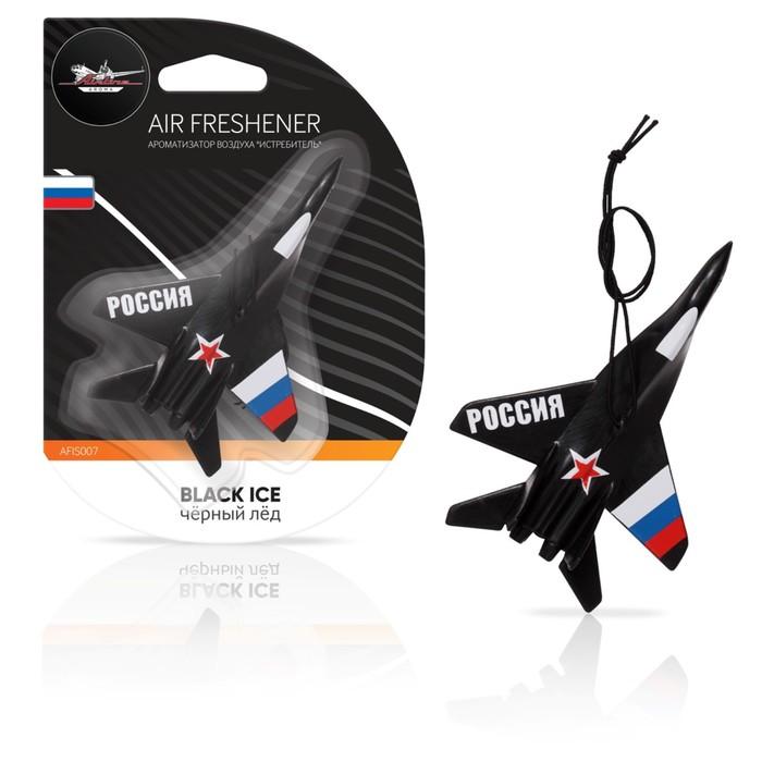 """Ароматизатор подвесной пластик """"Истребитель"""" AFIS007, черный лед"""
