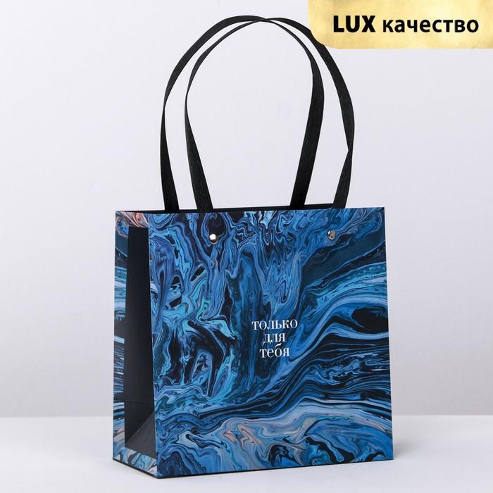 Пакет подарочный «Для тебя», 20 × 20 × 10 см