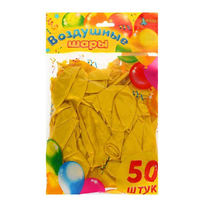 "Шар латексный 12"", перламутр, набор 50 шт., цвет жёлтый"