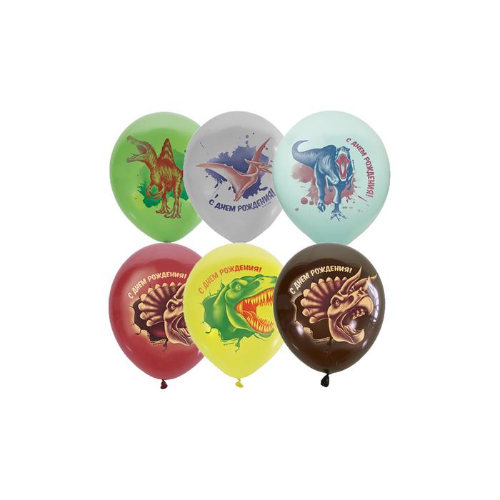 """Шар латексный 12"""" """"С днём рождения!"""", динозавры, 1-сторонний, набор 25 шт., МИКС"""