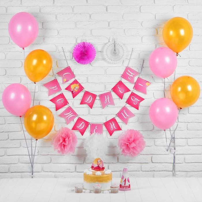 """Воздушные шары """"1 годик малышке"""" в наборе с комплектующими, 17 предметов"""