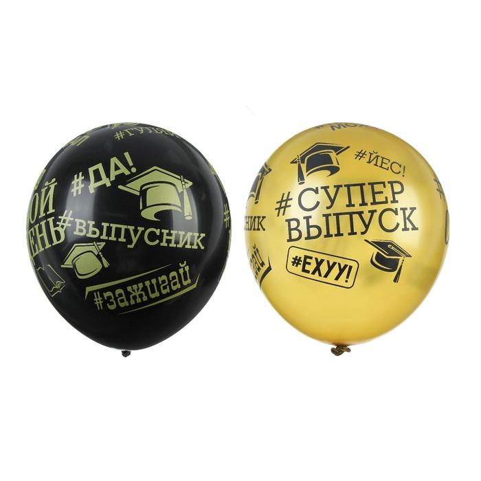 """Шар латексный 12"""" """"#Выпускник"""", 5 ст., набор 25 шт"""
