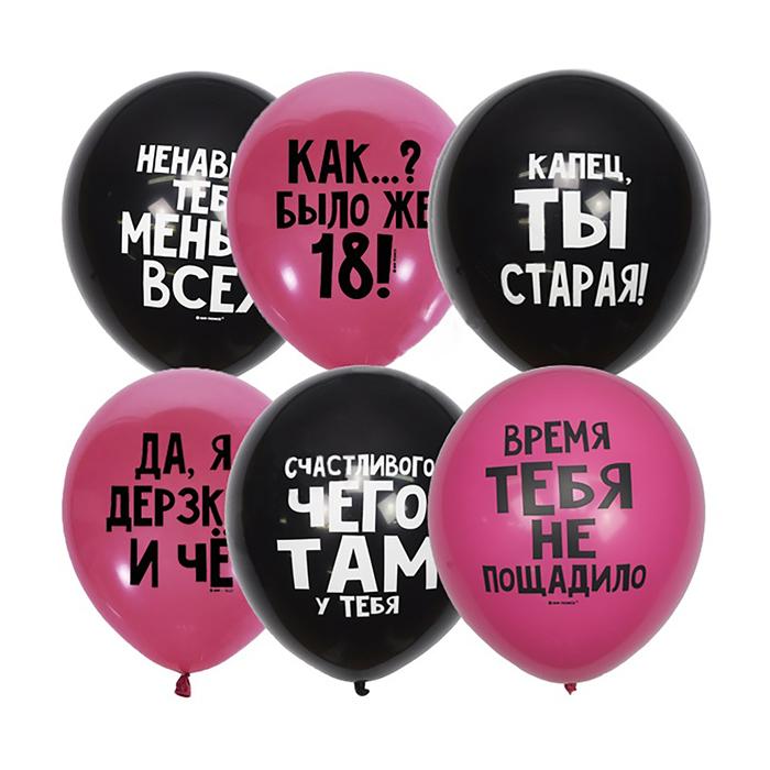 """Шар латексный 12"""" """"Оскорбительные, для нее"""", декоратор 2ст, набор 50 шт. МИКС"""