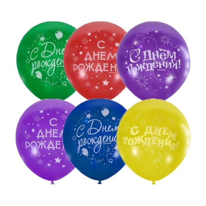 """Шар латексный 12"""" """"С днём рождения. Серпантин"""", пастель, 2-сторонний, набор 50 шт."""