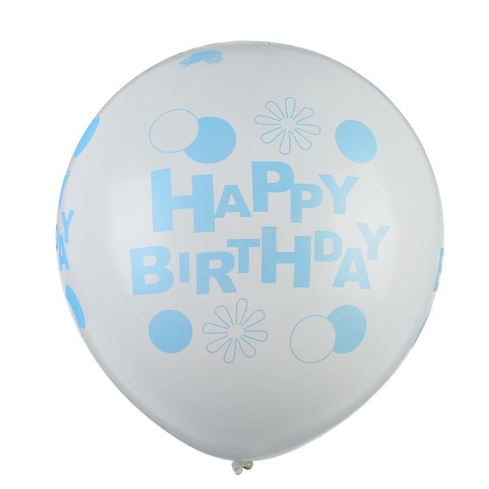 """Шар латексный 17"""" Happy Birthday, синяя надпись, 1 шт., цвет белый"""