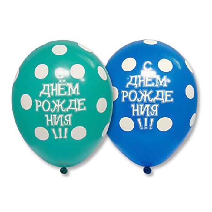 """Шары латексные 12"""" """"С днём рождения! Горошек"""", пастель, шёлк, набор 50 шт., цвета МИКС"""