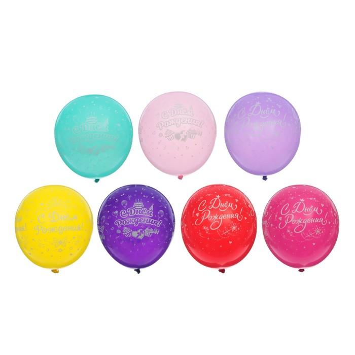 """Шар латексный 12"""" """"С днём рождения"""" для неё, пастель, 5-сторонний, набор 100 шт., цвета МИКС"""