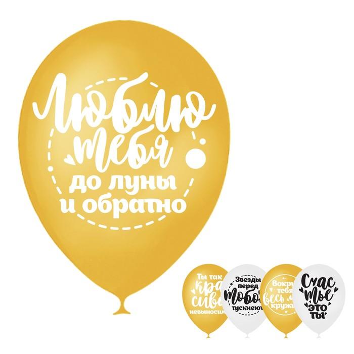 """Шар воздушный 12 """"Комплименты любимой"""", 1 ст., картинки МИКС, 5 шт"""