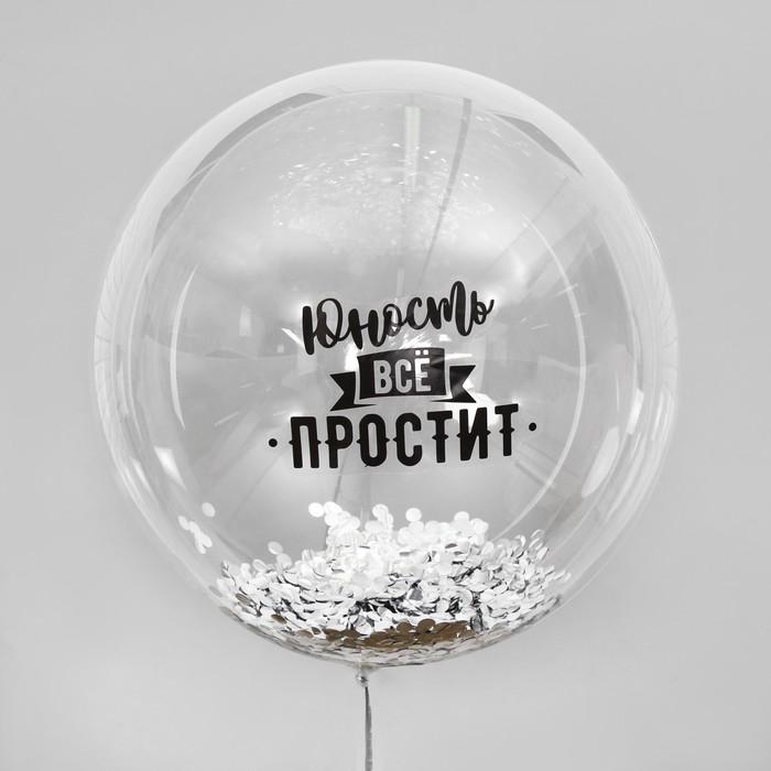 """Воздушный шар """"Юность"""", 18"""", с конфетти, прозрачный"""