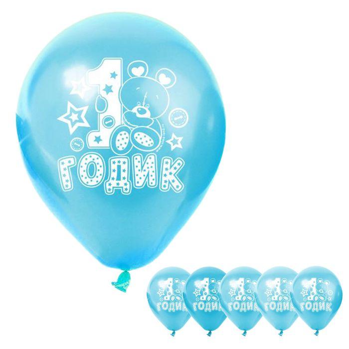 """Набор воздушных шаров """"1 годик"""", 12"""", малыш, 5 шт."""