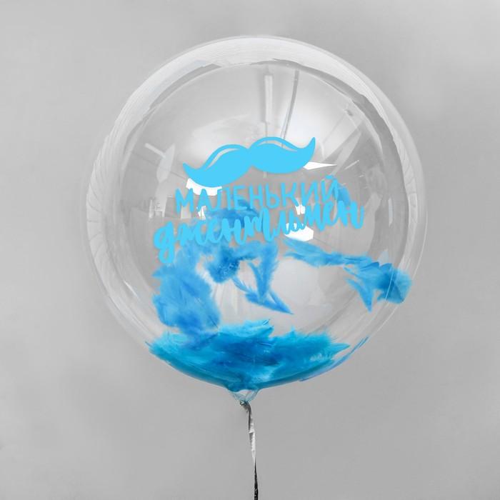 """Воздушный шар """"Маленький джентельмент"""", прозрачный, с перьями, 18"""""""
