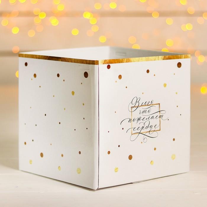 """Коробка для подарков """"Все, что пожелает сердце"""""""