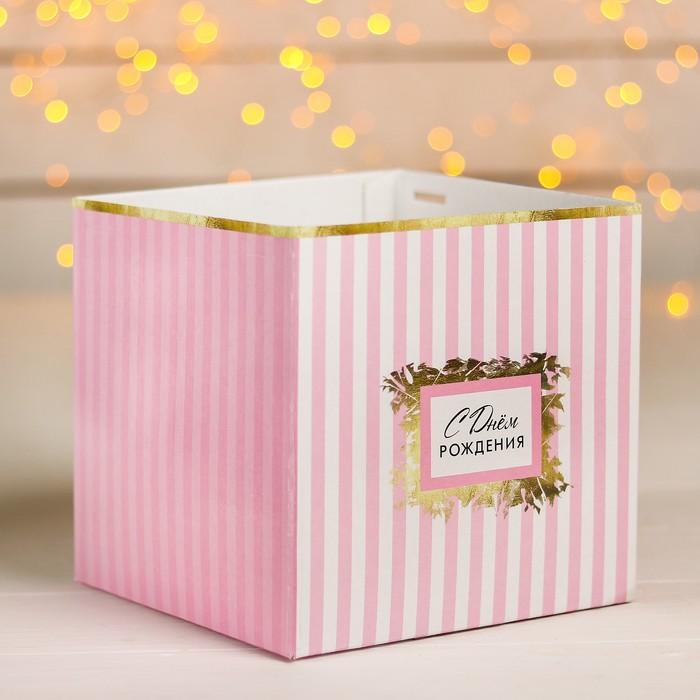 """Коробка для подарков """"С днем рождения"""""""