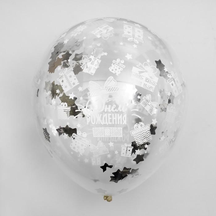 """Воздушные шары с конфетти 12"""" """"С днем рождения"""", набор 5 шт, серебро"""