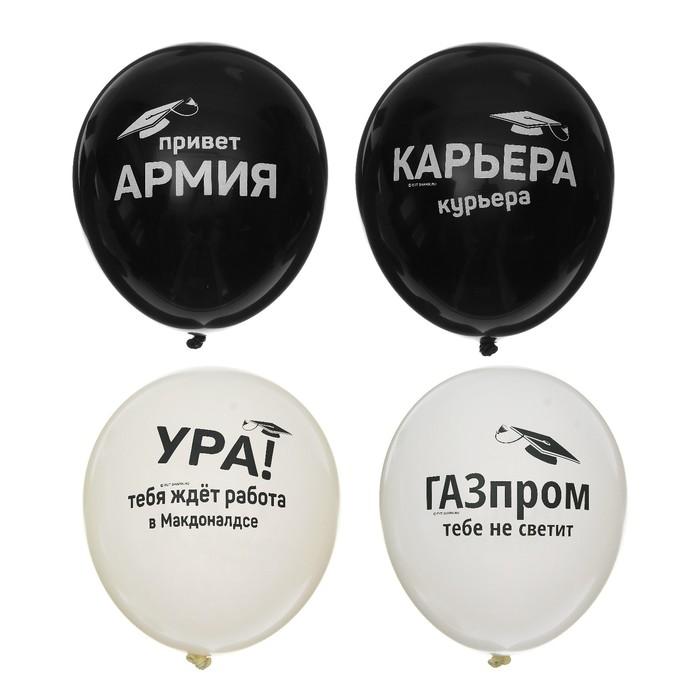 """Шар латексный 12"""" Выпускник, 25шт., черно-белый"""