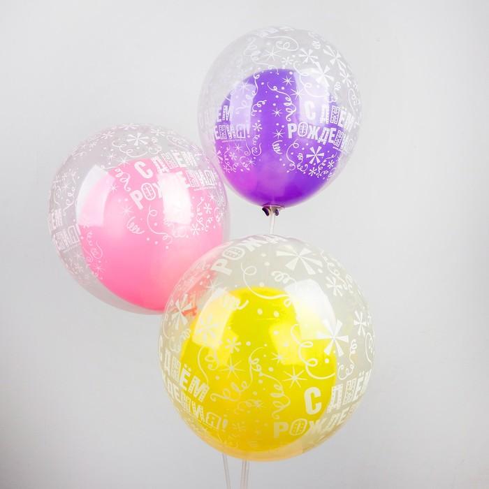 """Шар воздушный в прозрачном шаре """"С Днём Рождения"""", набор 10 шт, 10"""", 12""""."""