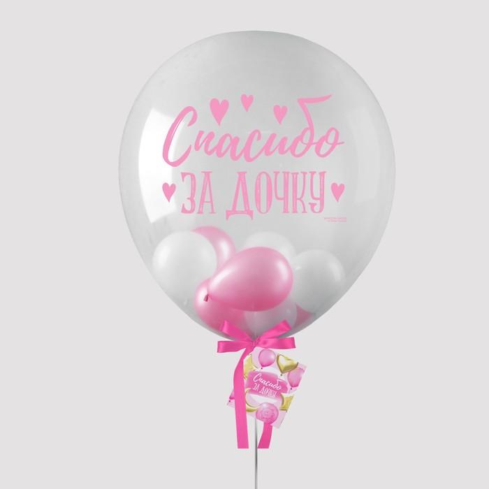 """Шары в шаре """"Спасибо за дочь"""", 5"""", 36"""", розовый, лента, открытка"""