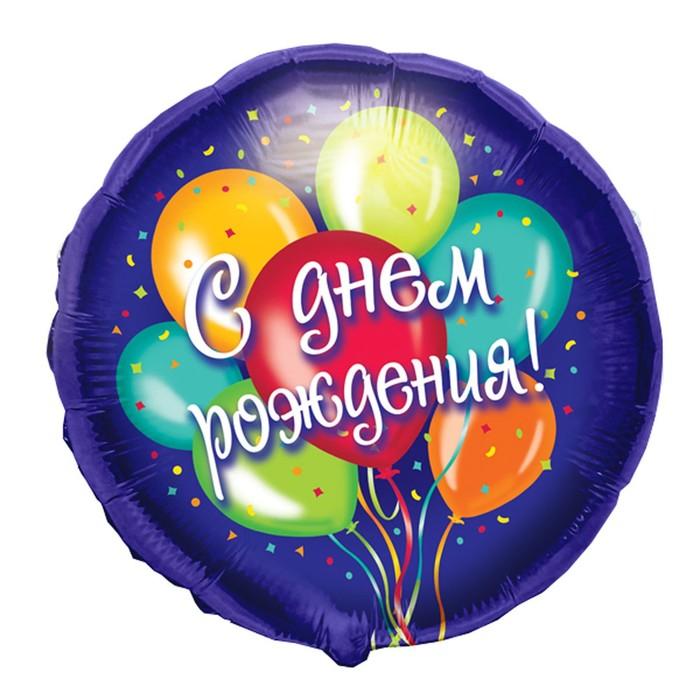 """Шар фольгированный 18"""" """"С днём рождения"""", шары"""