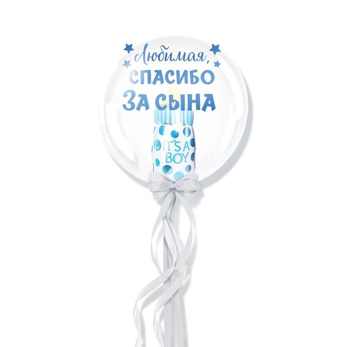 """Шар в шаре """"С Рождением Сыночка"""", 20"""""""