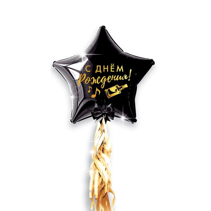 """Шар фольгированный """"День рождения"""", 18"""", звездочка, черный"""
