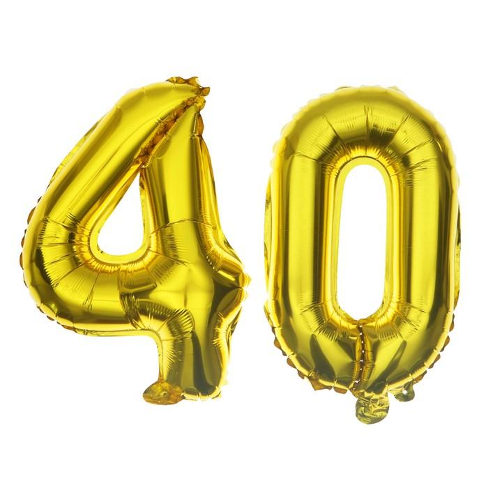 """Шар фольгированный 40"""" """"40 лет"""", цвет золотой"""
