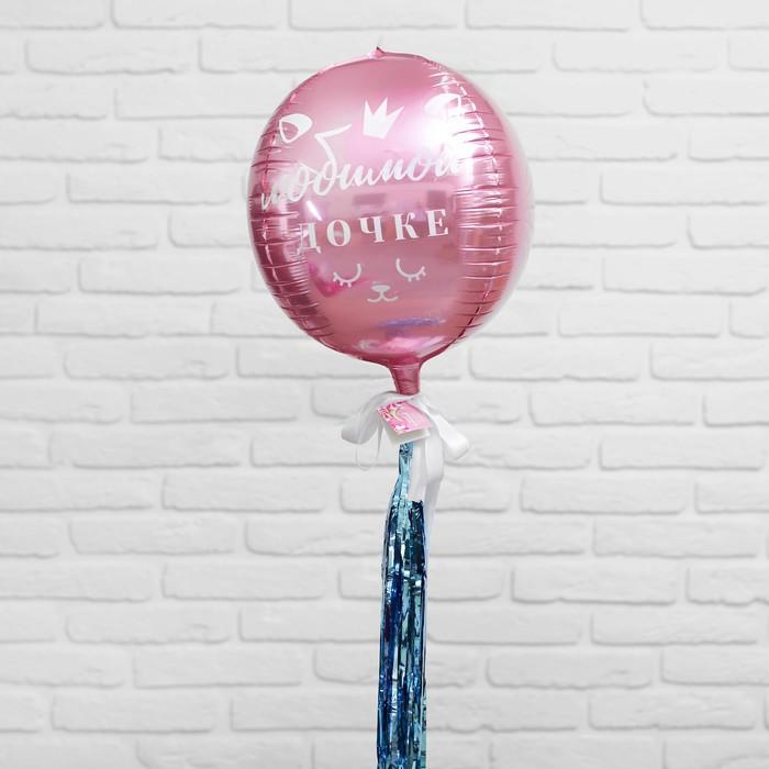 """Шар фольгированный """"Любимой дочке"""", 32"""", розовый"""
