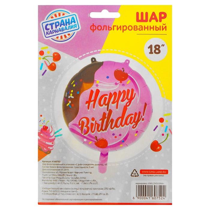 """Шар фольгированный 18"""" """"С днём рождения"""", шоколад, индивидуальная упаковка"""