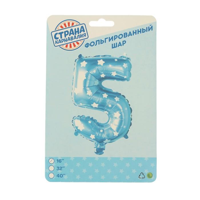 """Шар фольгированный 16"""" Цифра 5, звёзды, индивидуальная упаковка, цвет голубой"""