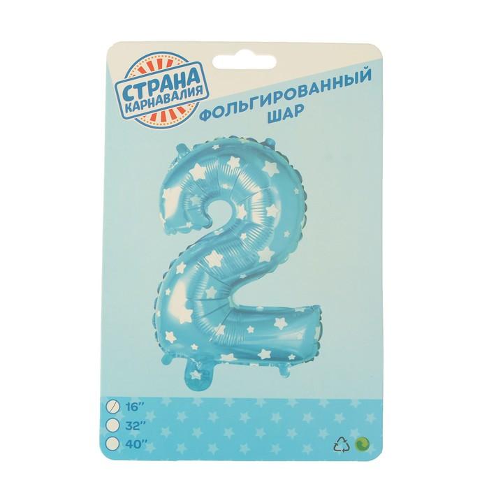 """Шар фольгированный 16"""" Цифра 2, звёзды, индивидуальная упаковка, цвет голубой"""