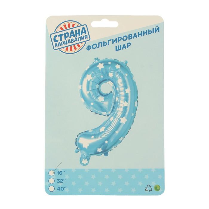 """Шар фольгированный 16"""", цифра 9, звёзды, индивидуальная упаковка, цвет голубой"""