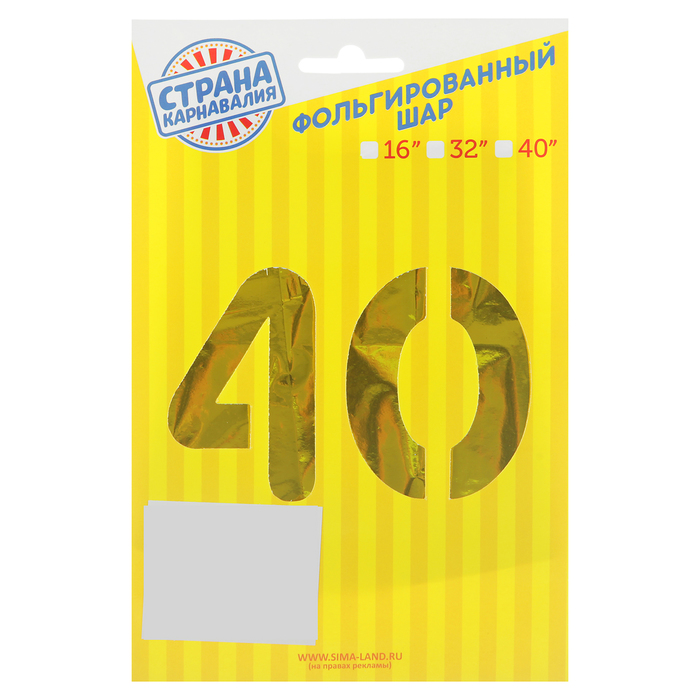 """Шар фольгированный 16"""" """"40 лет"""", цвет золотой"""