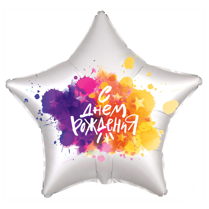 """Шар фольгированный 21"""" """"С днём рождения"""", краски, звезда"""