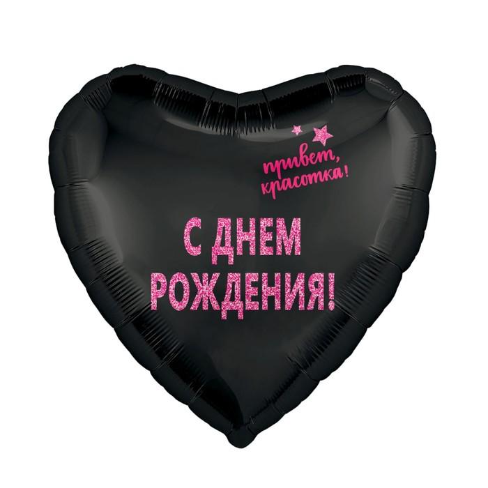 """Шар фольгированный 18"""" сердце """"Привет, красотка, с днем рождения"""""""