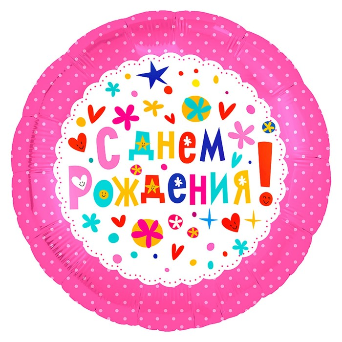 """Шар фольгированный 18"""" """"С днём рождения"""", круг, цвет розовый"""