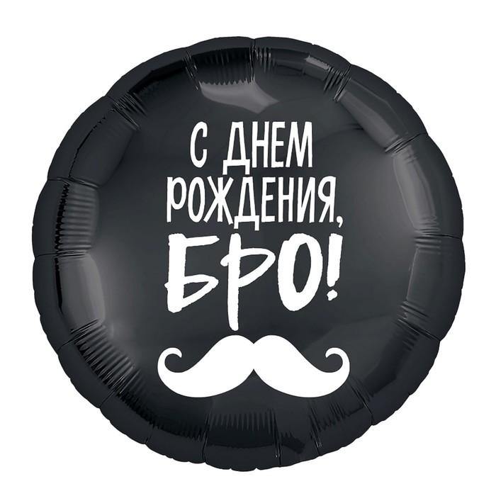 """Шар фольгированный 18"""" """"С днём рождения, Бро"""", круг"""
