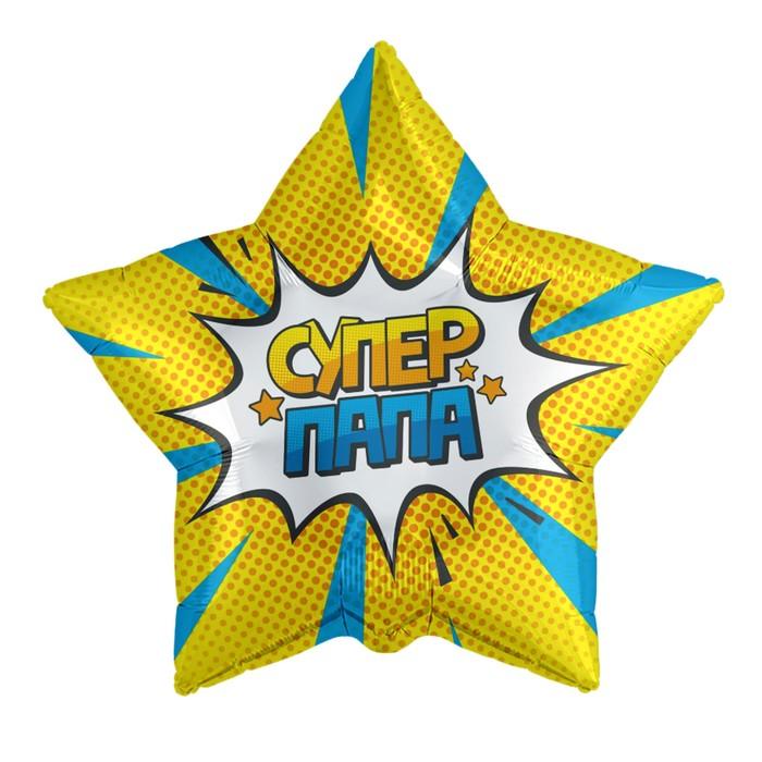 """Шар фольгированный 21"""" """"Суперпапа"""", звезда, цвет жёлтый"""
