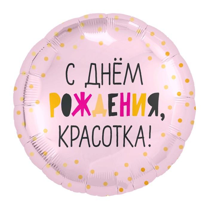 """Шар фольгированный 18"""" """"С днём рождения, красотка"""", круг"""