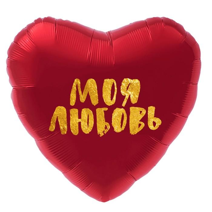 """Шар фольгированный 19"""" сердце """"Моя любовь"""""""