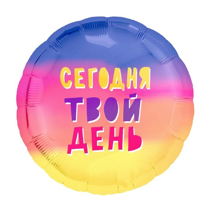 """Шар фольгированный 18"""" круг """"Сегодня твой день"""""""